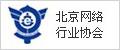 名称:北京网络行业协会