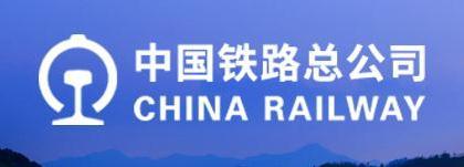 名称:中国铁路总公司 描述: