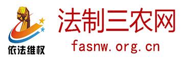 名称:法制三农网 描述: